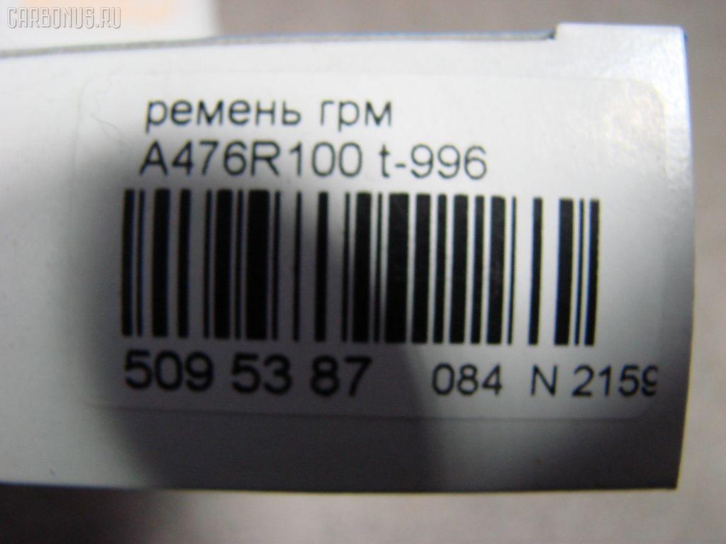Ремень ГРМ Фото 2
