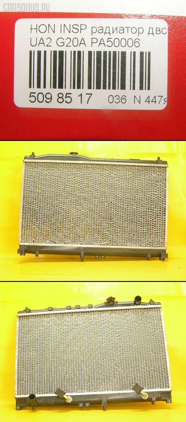 Радиатор ДВС HONDA INSPIRE UA2 G25A. Фото 9