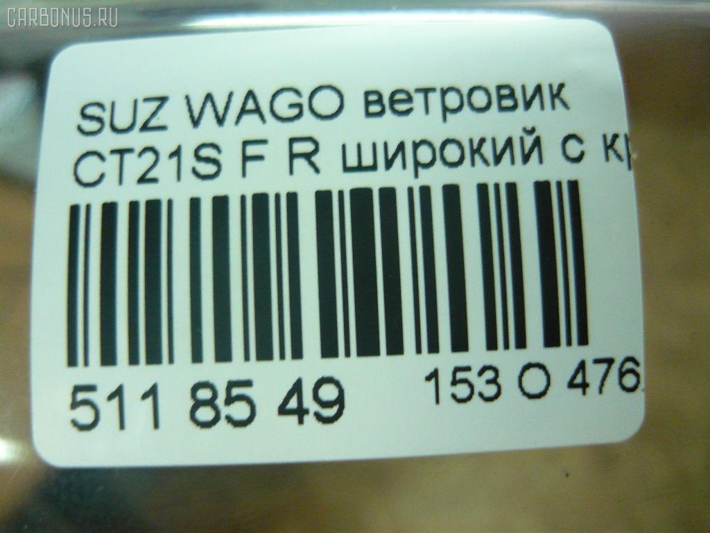 Ветровик SUZUKI WAGON R CT21S Фото 3