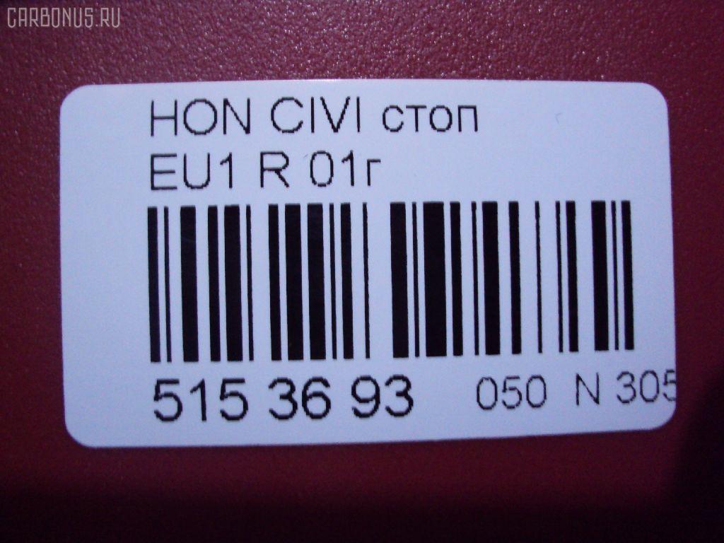 Стоп HONDA CIVIC EP3 Фото 3