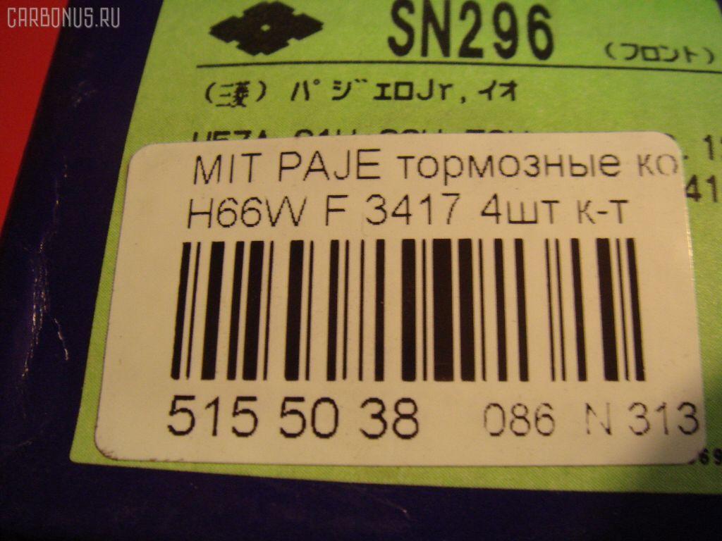 Тормозные колодки MITSUBISHI PAJERO IO H66W Фото 2