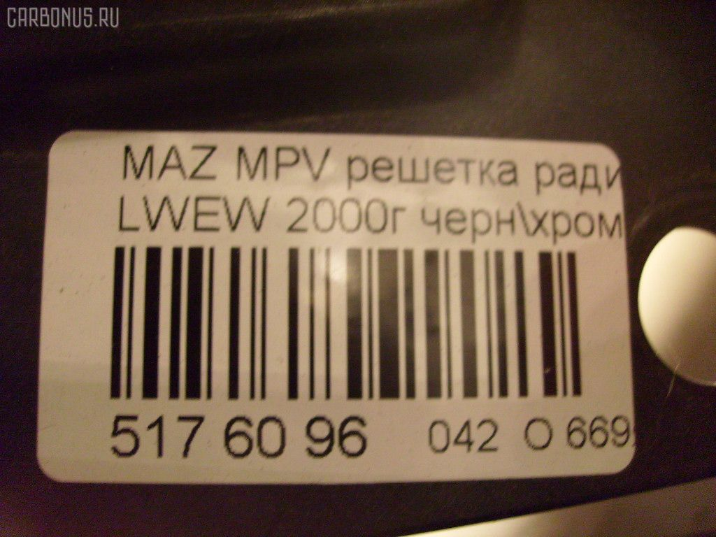 Решетка радиатора MAZDA MPV LWEW Фото 3