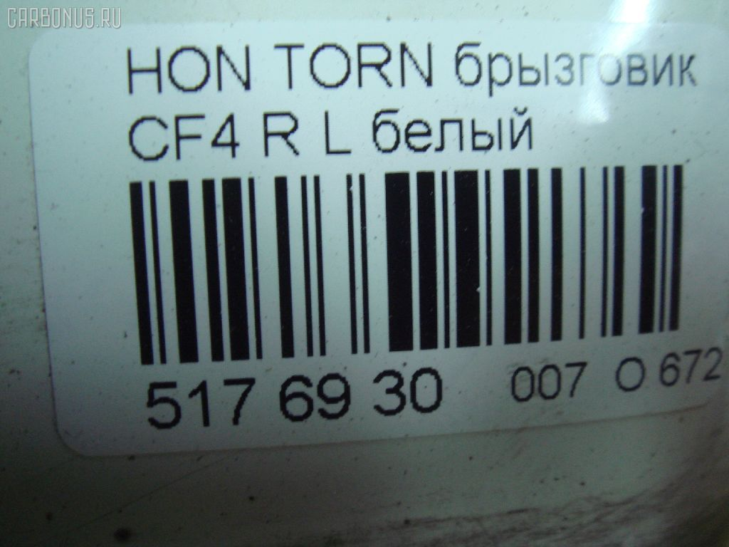 Брызговик HONDA TORNEO CF4 Фото 2