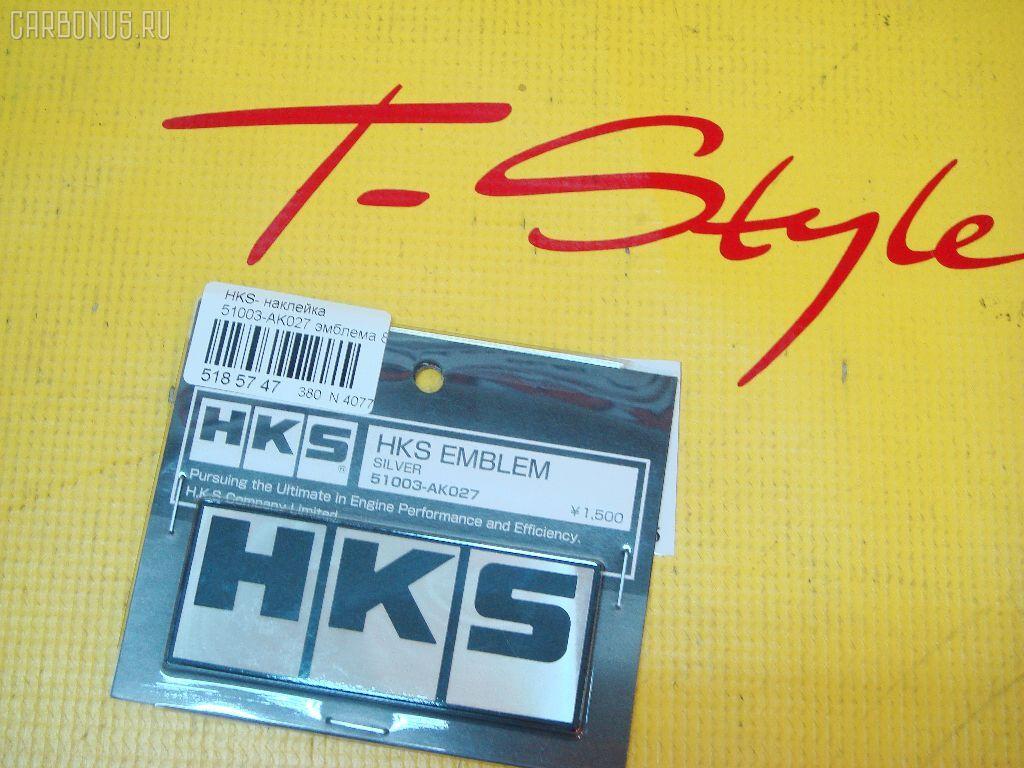 Наклейка HKS-STYLE HKS 51003-AK027 Фото 1