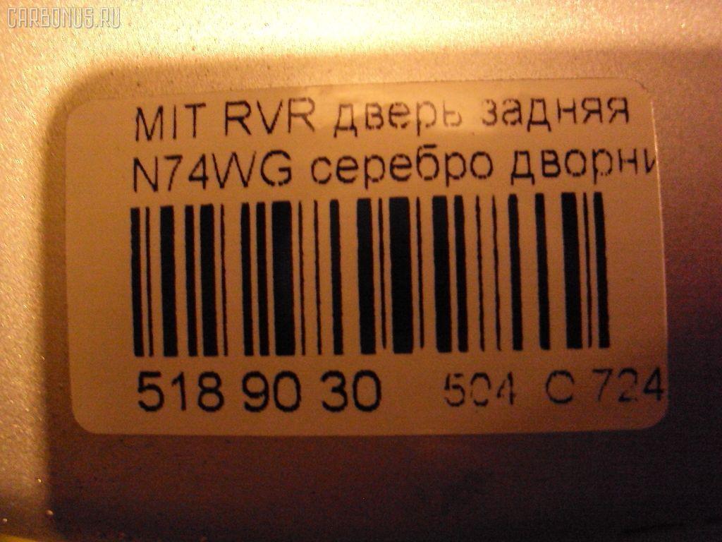 Дверь задняя MITSUBISHI RVR SPORTS GEAR N74WG Фото 3