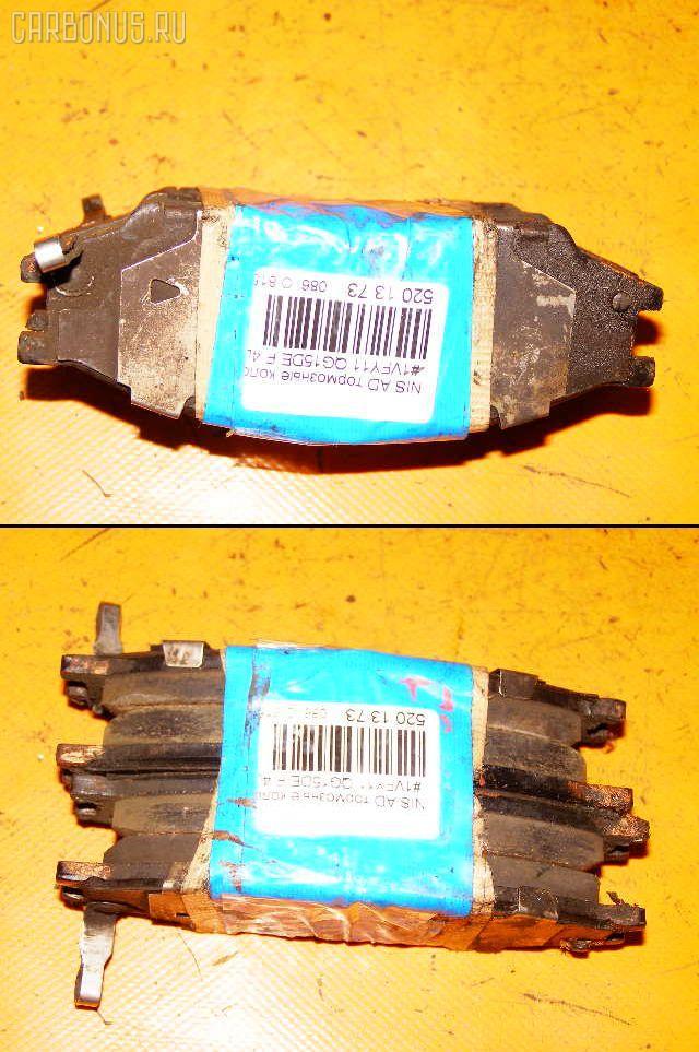 Тормозные колодки NISSAN AD VAN VFY11 QG15DE. Фото 9