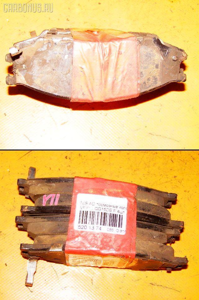 Тормозные колодки NISSAN AD VAN VFY11 QG15DE. Фото 10