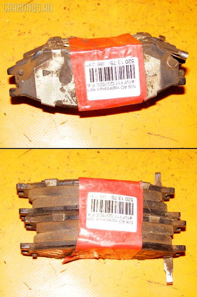 Тормозные колодки NISSAN AD VAN VFY11 QG15DE. Фото 11