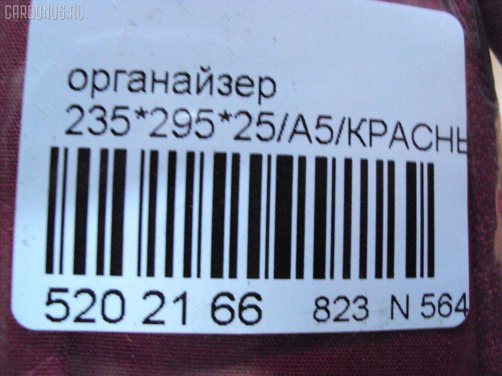 Органайзер 235*295*25/A5/КРАСНЫЙ Фото 2