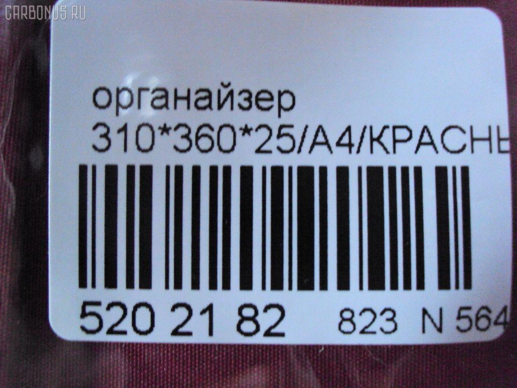 Органайзер 310*360*25/A4/КРАСНЫЙ Фото 2