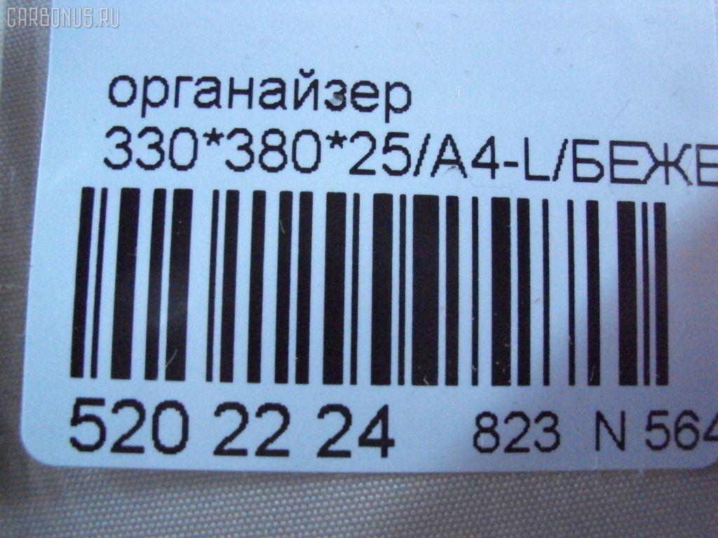 Органайзер 330*380*25/A4-L/БЕЖЕВАЯ Фото 2