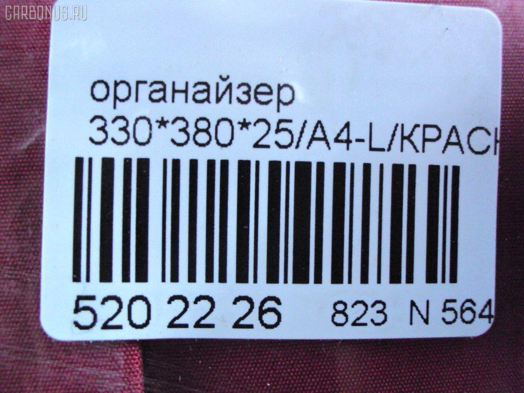 Органайзер 330*380*25/A4-L/КРАСНАЯ Фото 2