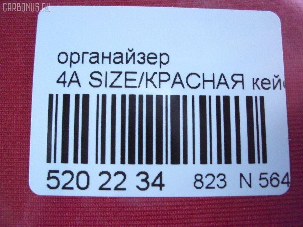 Органайзер 4A SIZE/КРАСНАЯ Фото 2