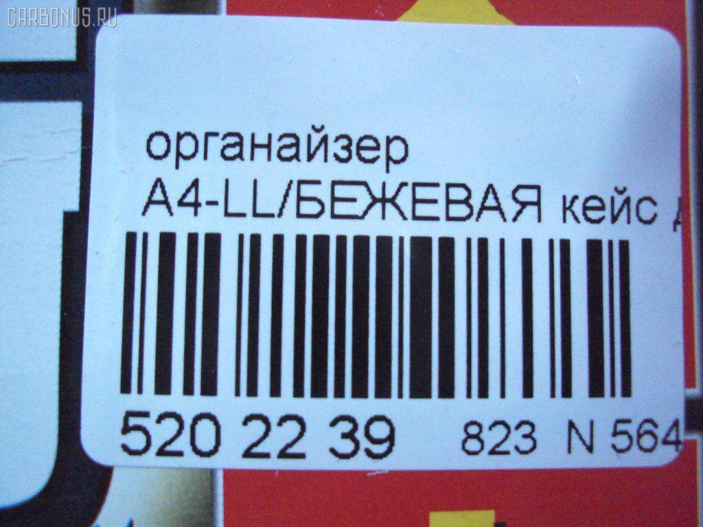 Органайзер A4-LL/БЕЖЕВАЯ Фото 2
