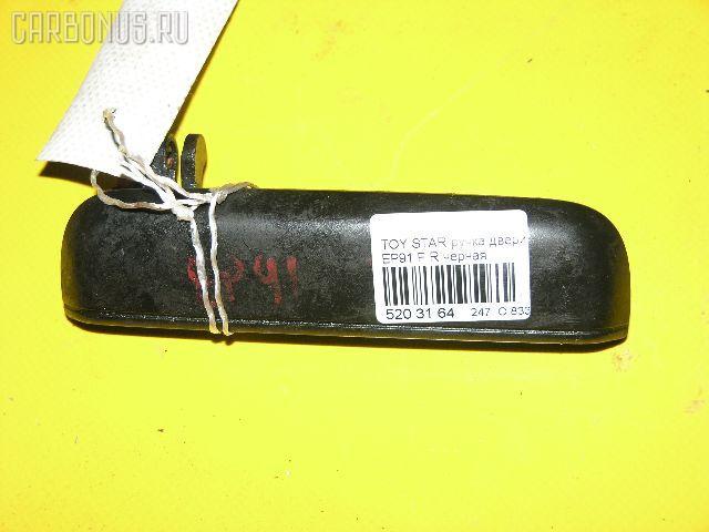 Ручка двери TOYOTA STARLET EP91. Фото 7