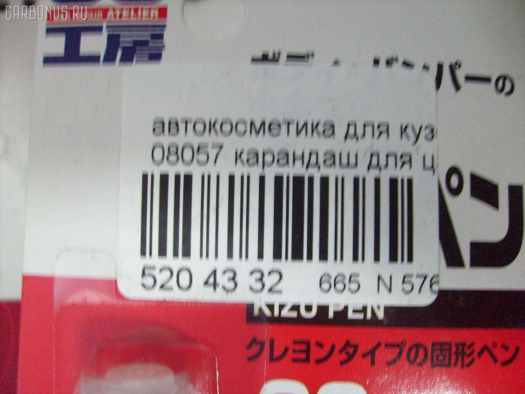 Автокосметика для кузова KIZU PEN 08057 Фото 2