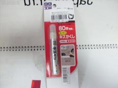 Автокосметика для кузова KIZU PEN 08057 Фото 1