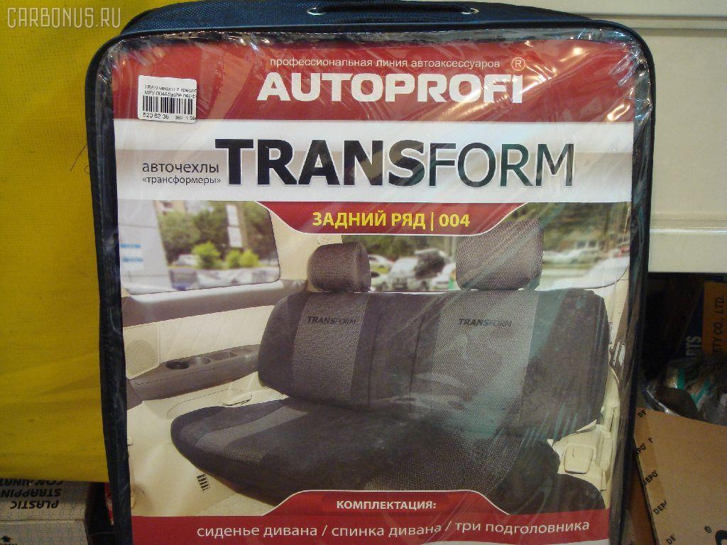 Чехол на кресло TRANSFORM MPV-004Attache Фото 1