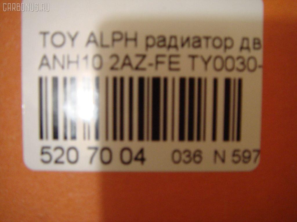 Радиатор ДВС TOYOTA ALPHARD ANH10 2AZ-FE Фото 2