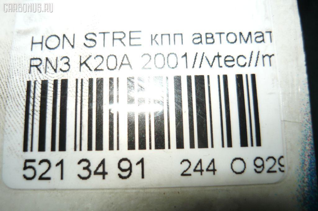КПП автоматическая HONDA STREAM RN3 K20A Фото 7