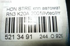 КПП автоматическая Honda Stream RN3 K20A Фото 9