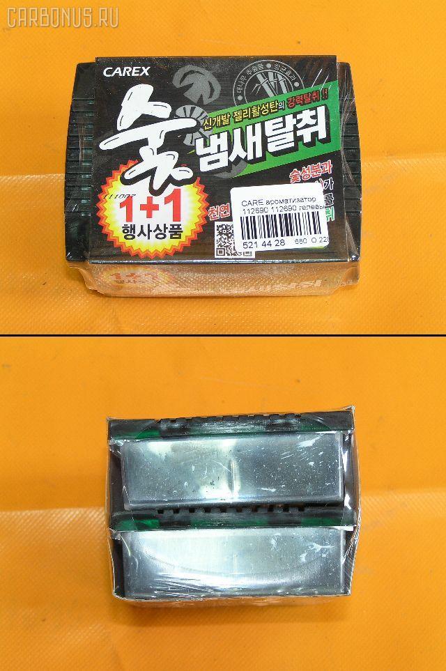 Ароматизатор CAREX 112690. Фото 3