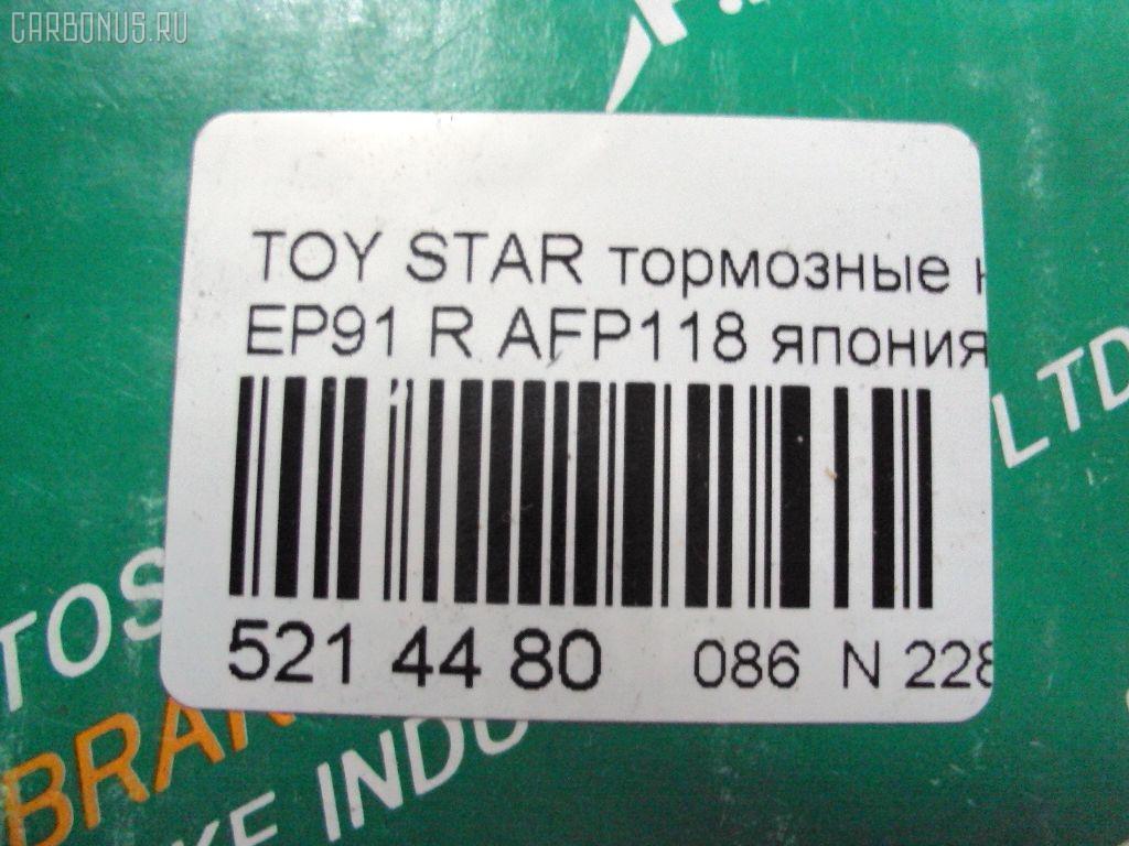 Тормозные колодки TOYOTA STARLET EP91 Фото 2