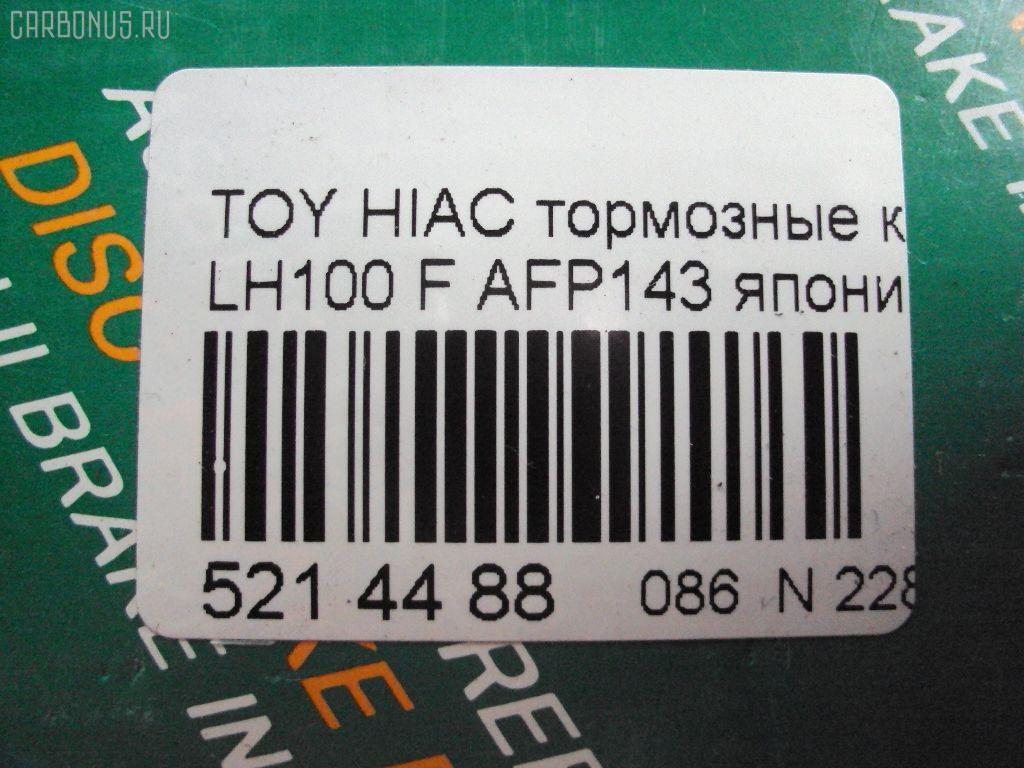 Тормозные колодки TOYOTA HIACE LH100 Фото 2