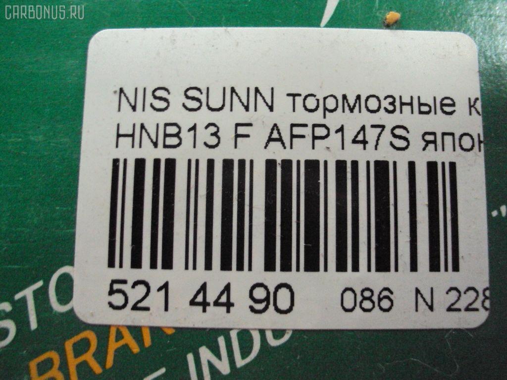 Тормозные колодки NISSAN SUNNY HNB13 Фото 2