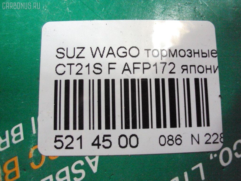 Тормозные колодки SUZUKI WAGON R CT21S Фото 2
