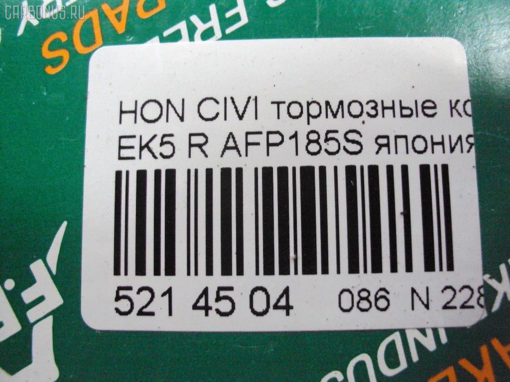 Тормозные колодки HONDA CIVIC FERIO EK5 Фото 2