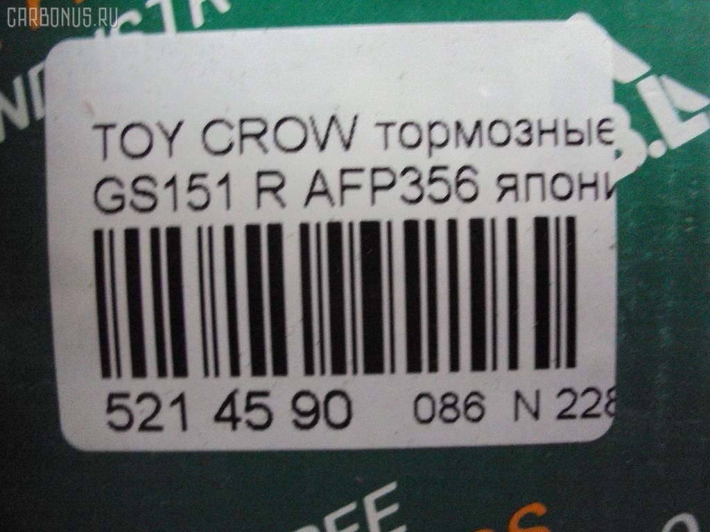 Тормозные колодки TOYOTA CROWN GS151 Фото 2