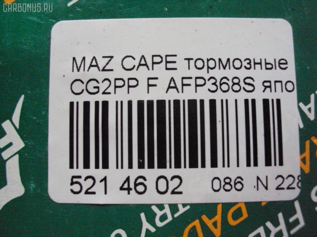 Тормозные колодки MAZDA CAPELLA CG2PP Фото 2