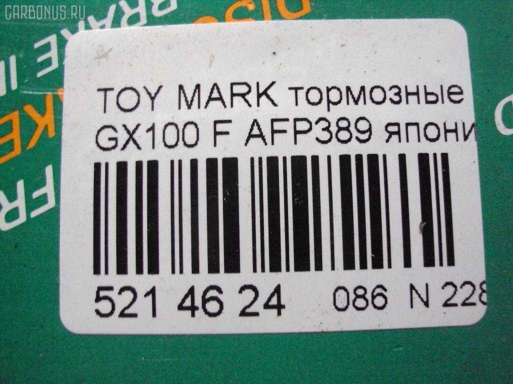 Тормозные колодки TOYOTA MARK II GX100 Фото 2