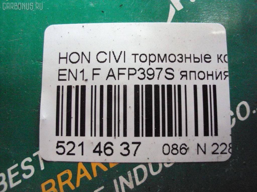 Тормозные колодки HONDA CIVIC EN1 Фото 3