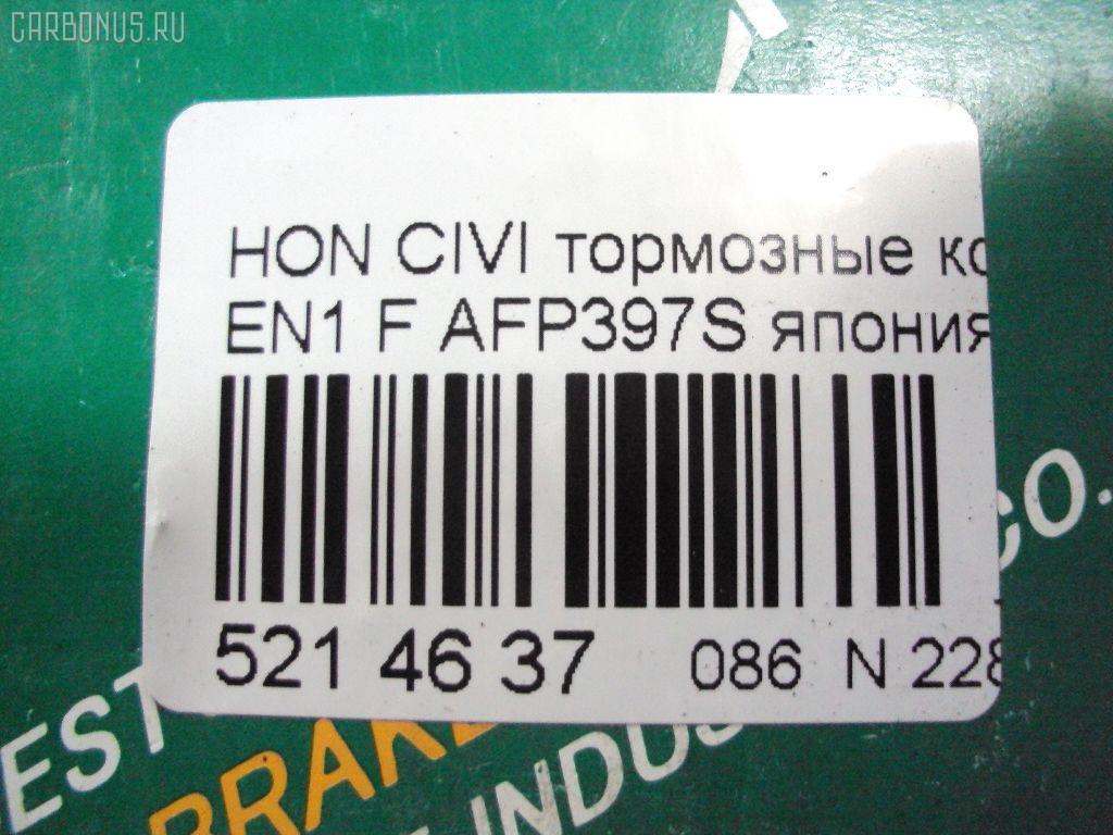 Тормозные колодки HONDA CIVIC EN1 Фото 4