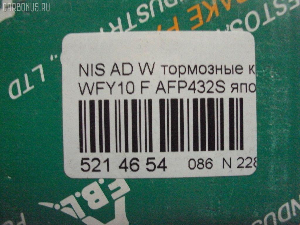 Тормозные колодки NISSAN AD WAGON WFY10 Фото 2