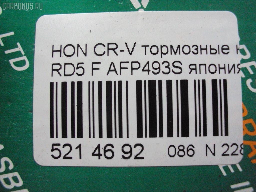 Тормозные колодки HONDA CR-V RD5 Фото 2