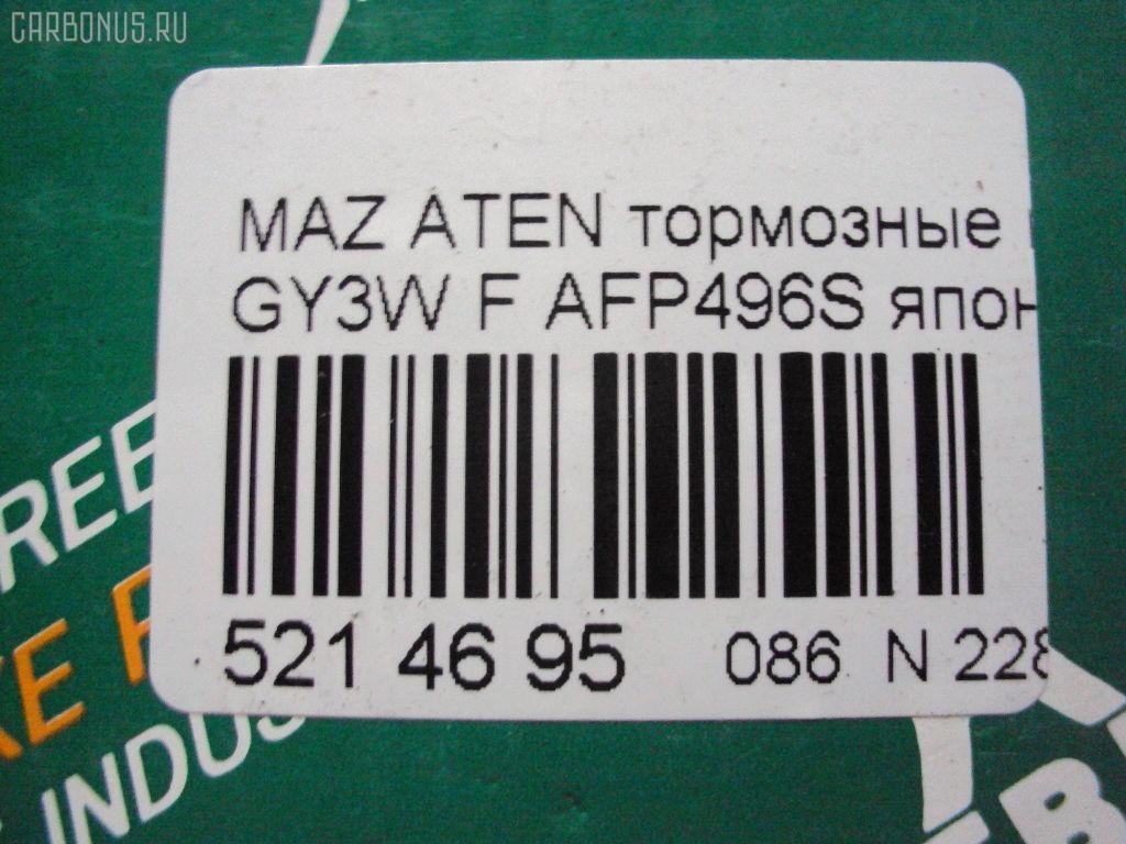 Тормозные колодки MAZDA ATENZA SPORT WAGON GY3W Фото 2