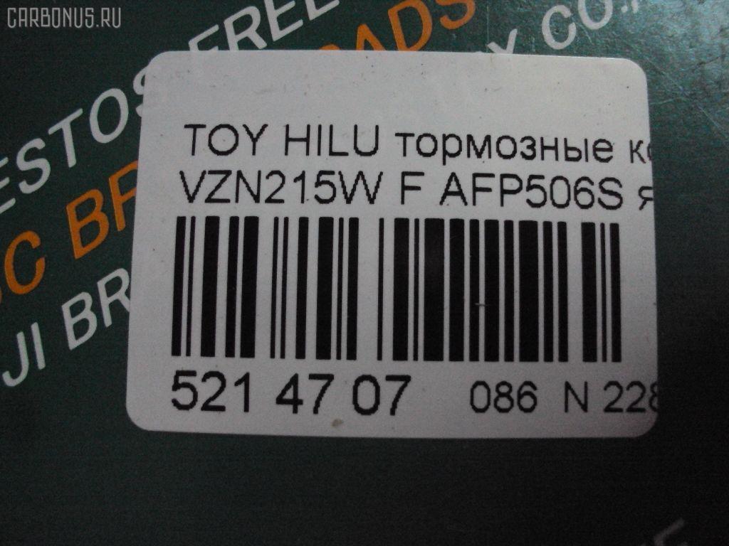Тормозные колодки TOYOTA HILUX SURF VZN215W Фото 2