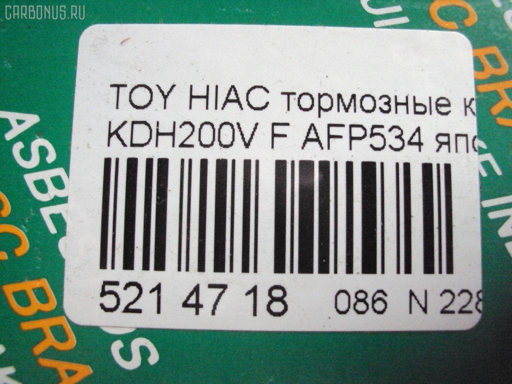 Тормозные колодки TOYOTA HIACE KDH200V Фото 2