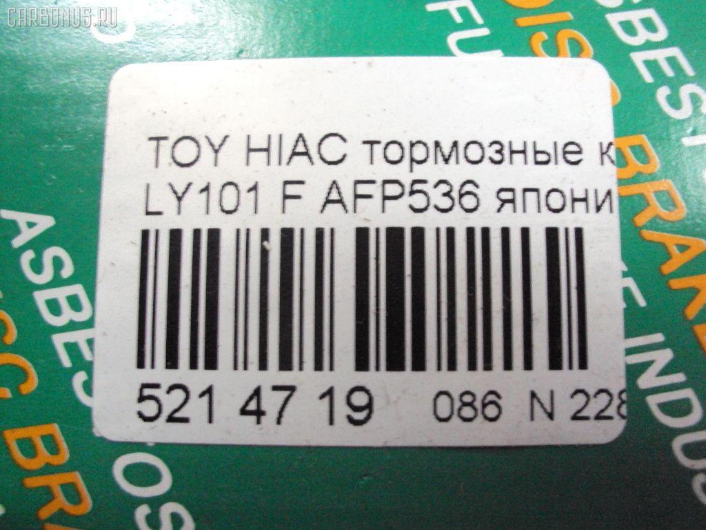 Тормозные колодки TOYOTA HIACE LY101 Фото 2