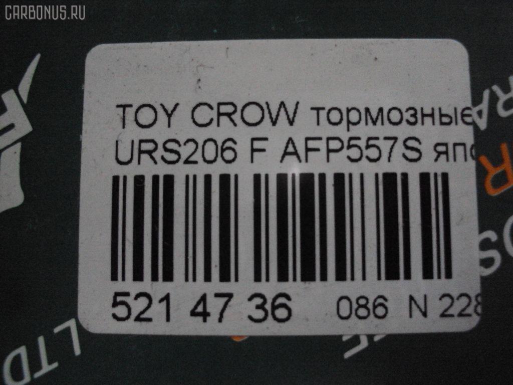 Тормозные колодки TOYOTA CROWN URS206 Фото 2