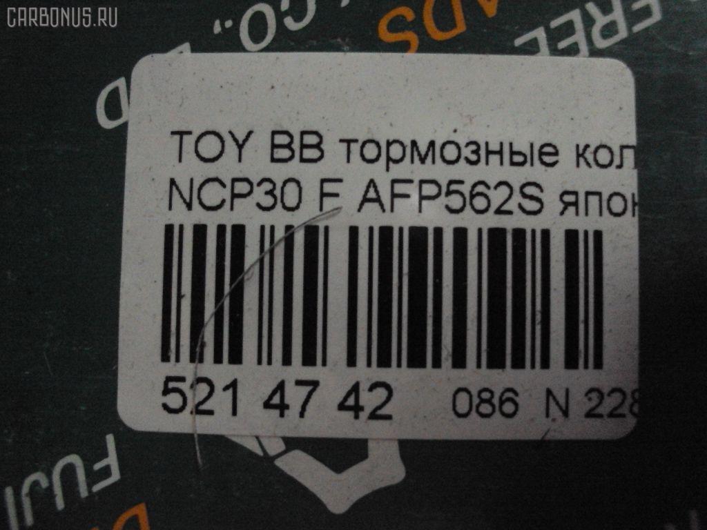 Тормозные колодки TOYOTA BB NCP30 Фото 2