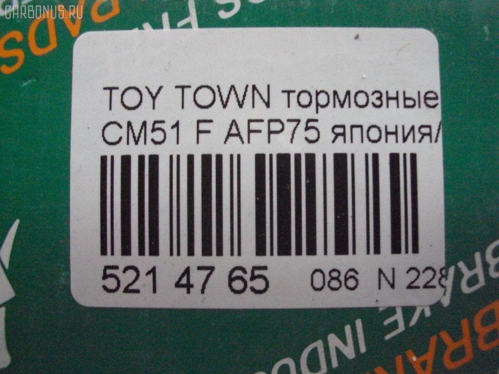 Тормозные колодки TOYOTA TOWN ACE CM51 Фото 2