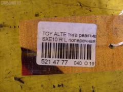 Тяга реактивная Toyota Altezza SXE10 Фото 3