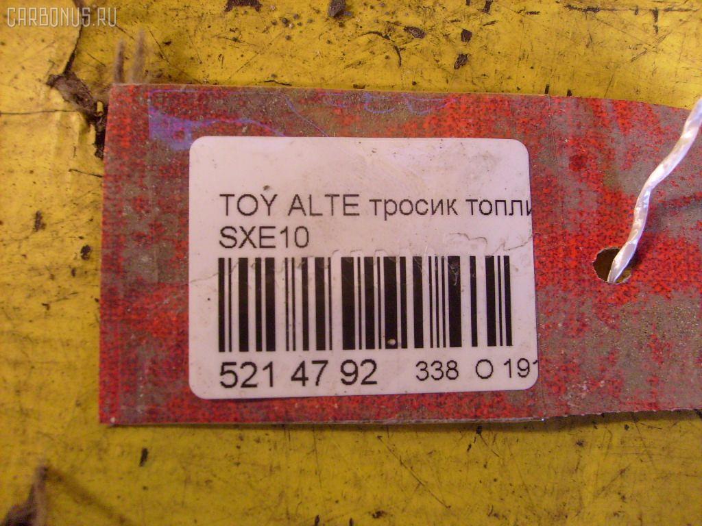 Тросик топливного бака TOYOTA ALTEZZA SXE10 Фото 2
