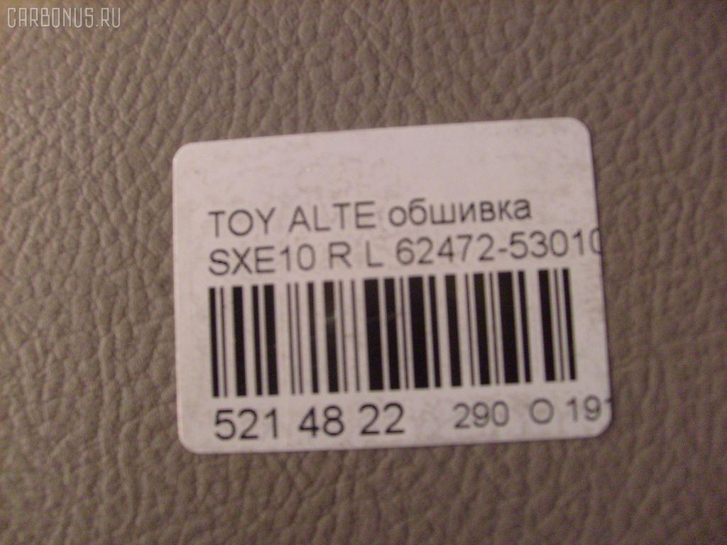 Обшивка салона TOYOTA ALTEZZA SXE10 Фото 2