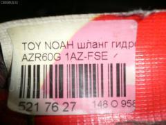Шланг гидроусилителя Toyota Noah AZR60G 1AZ-FSE Фото 3