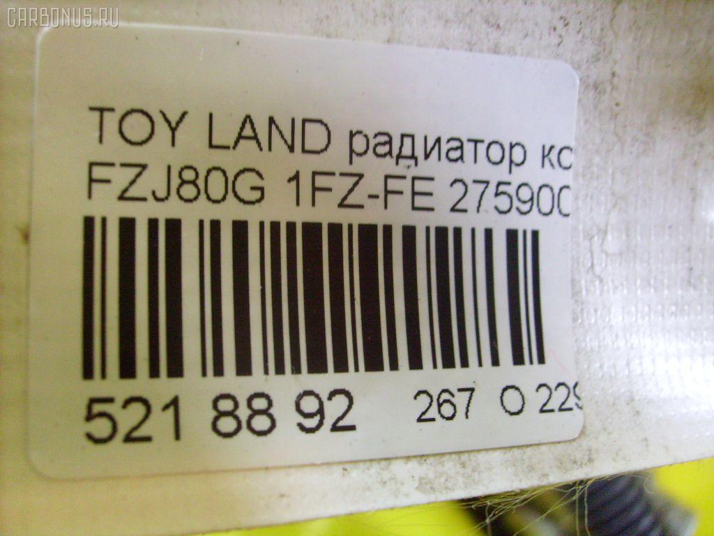 Радиатор кондиционера TOYOTA LAND CRUISER FZJ80G 1FZ-FE Фото 3
